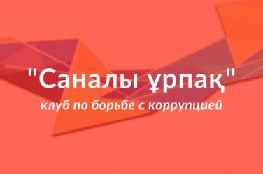 «Саналы ұрпақ» клуб по борьбе с коррупцией