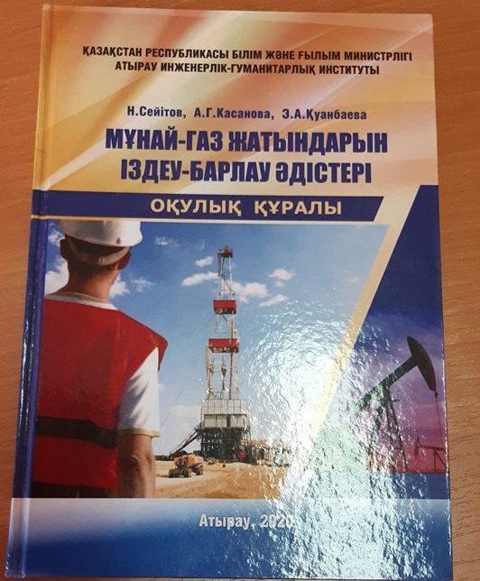 Новая книга преподавателей АИГИ