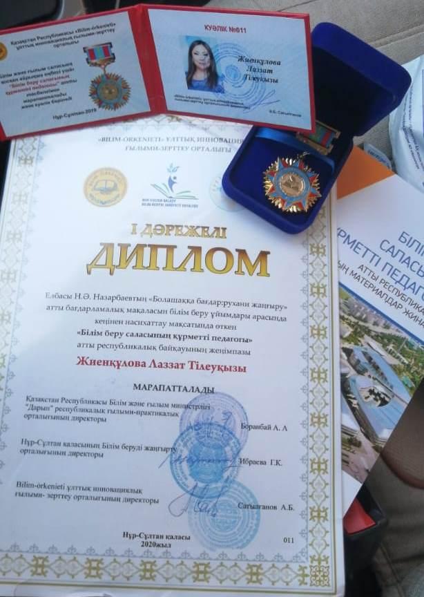 Ляззат Жиенкулова — «Почетный педагог образования»