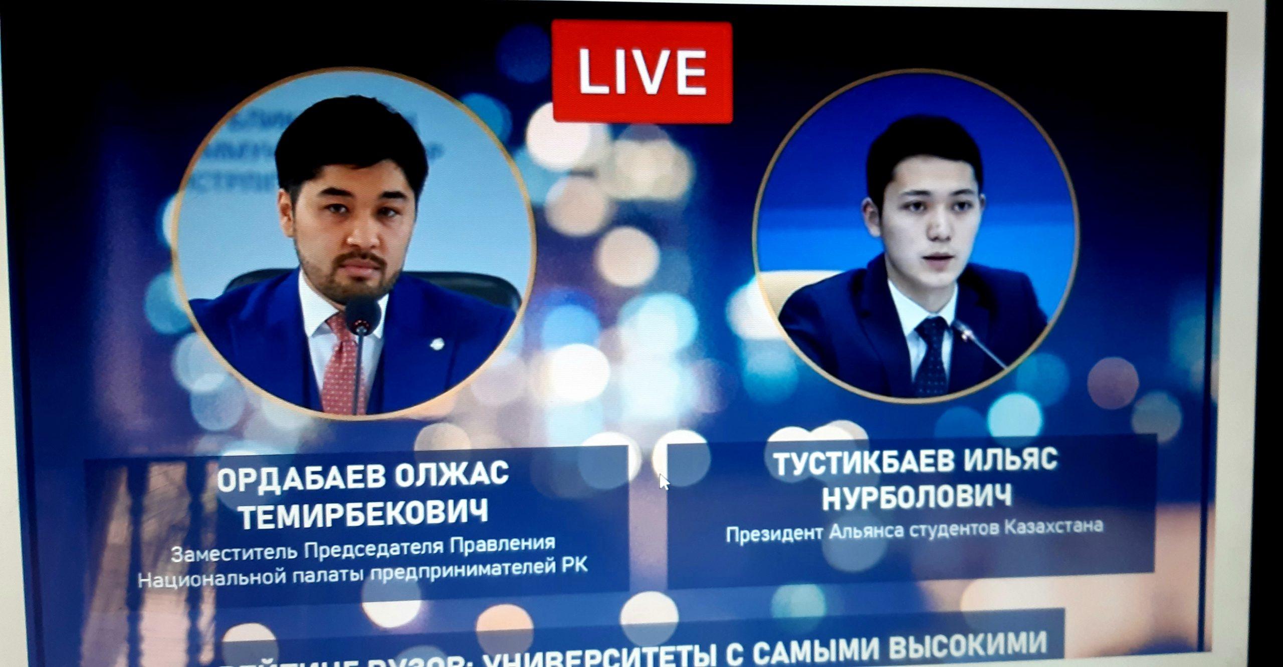 НПП РК  «Атамекен» и Альянс студентов Казахстана сообщили итоги рейтингов  работы вузов