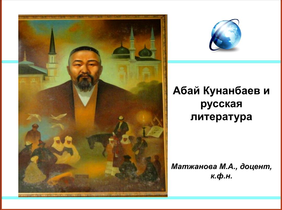 Абай Кунанбаев и русская литература